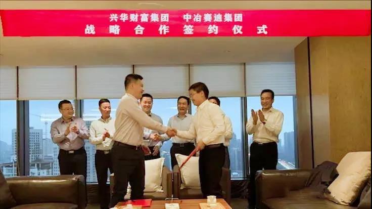 福建财富集团_中冶赛迪携手兴华财富集团打造智能工厂示范项目
